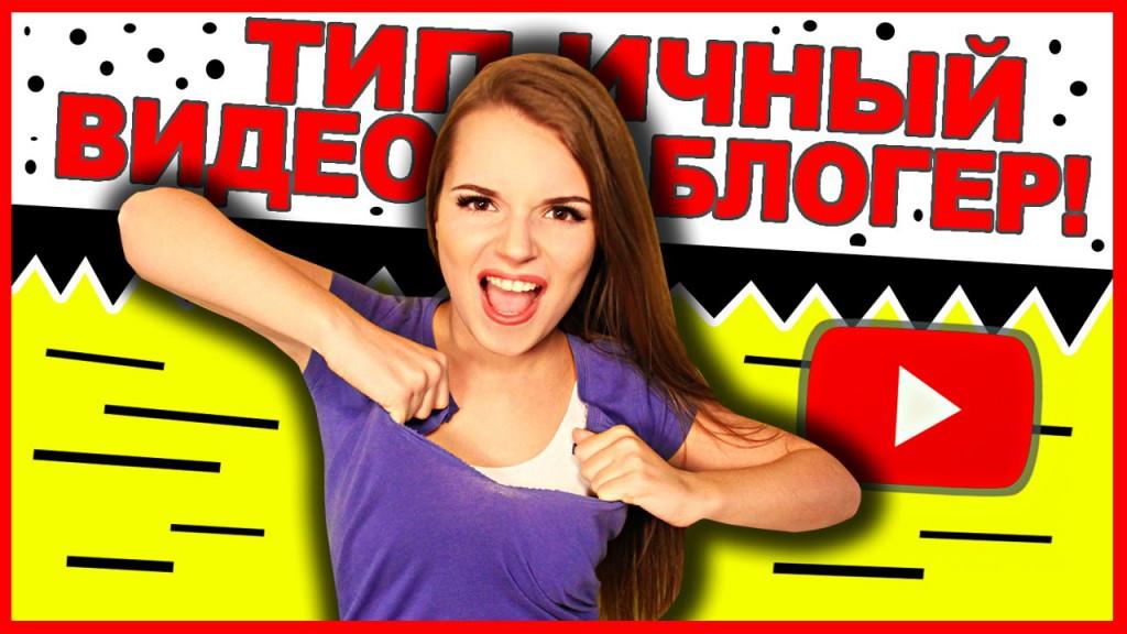 Фото с сайта www.youtube.com