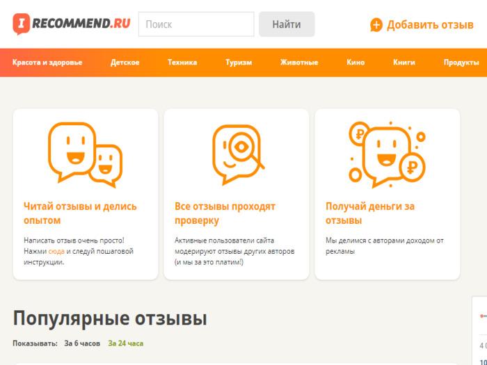 Irecommend.ru - один из ресурсов, на котором можно опубликовать отзывы