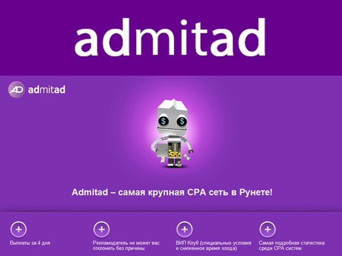 Admitad ориентирована на мировую аудиторию, но сайт на русском имеется