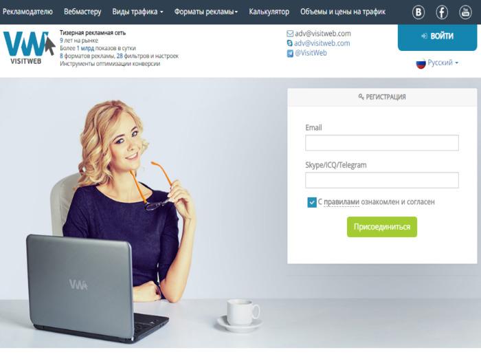 Visitweb.com - простой способ заработать на тизерных сетях